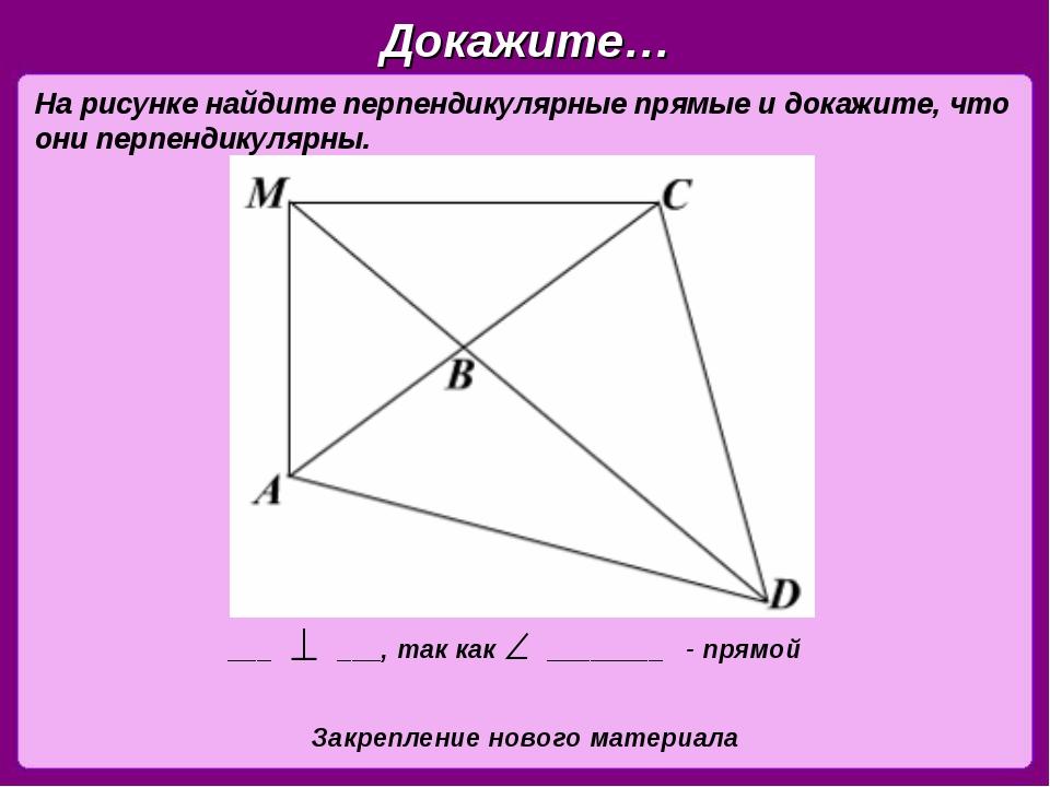 Докажите… На рисунке найдите перпендикулярные прямые и докажите, что они перп...