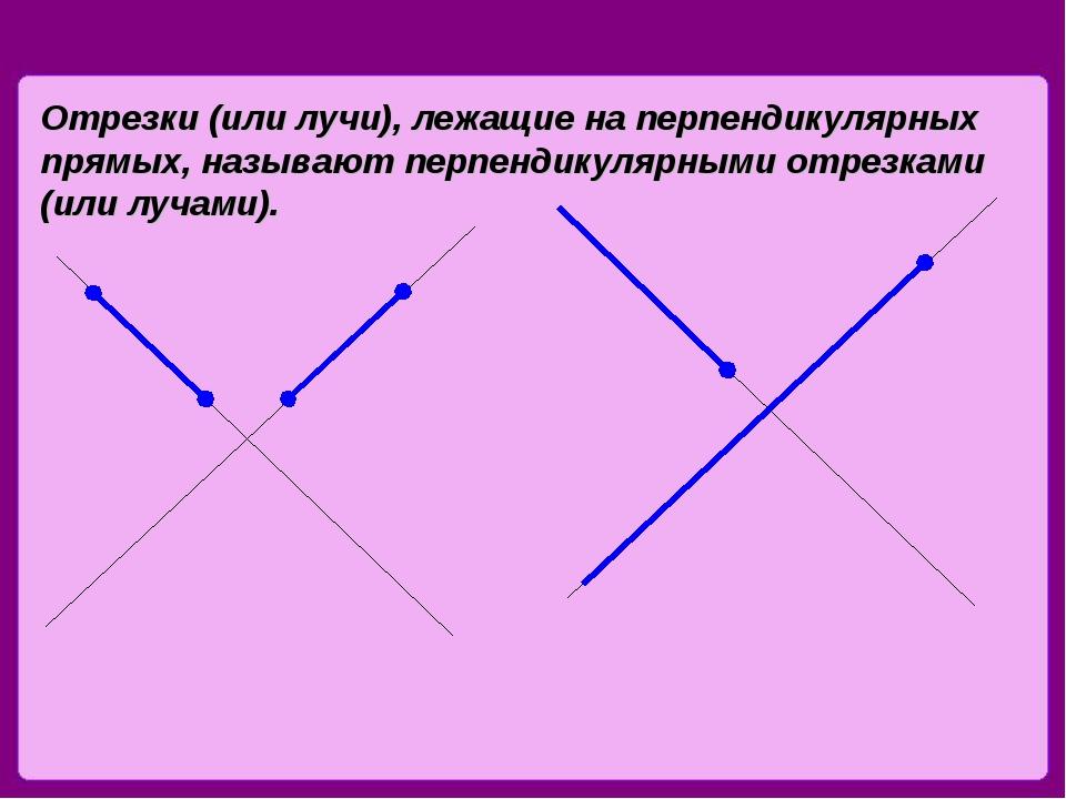 Перпендикулярные отрезки на рисунке