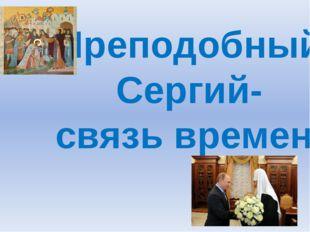 Преподобный Сергий- связь времен