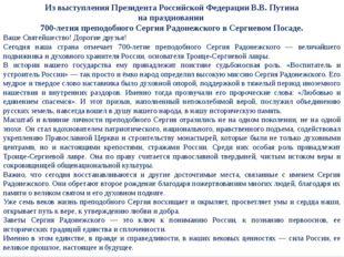 Из выступления Президента Российской Федерации В.В. Путина на праздновании