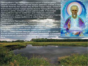 Преподобного Сергия Радонежского просят о просвещении разума к учению. Отроку