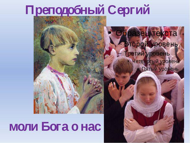 моли Бога о нас Преподобный Сергий