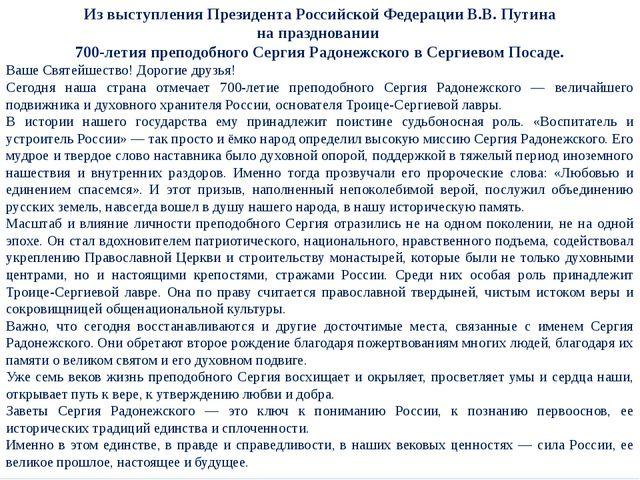 Из выступления Президента Российской Федерации В.В. Путина на праздновании...