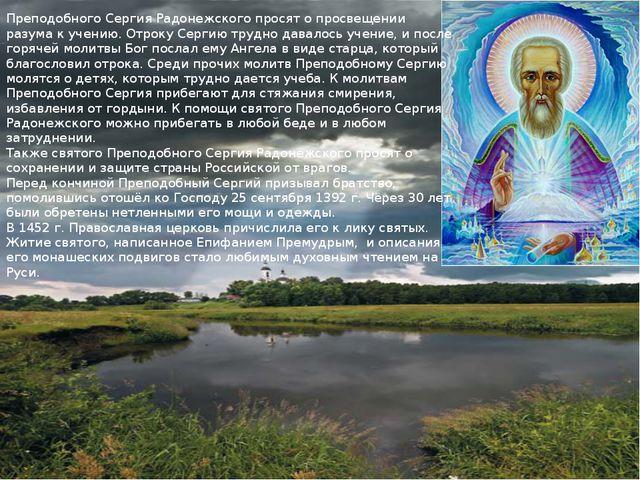 Преподобного Сергия Радонежского просят о просвещении разума к учению. Отроку...