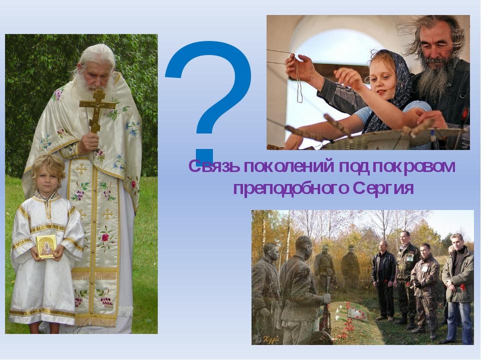 ? Связь поколений под покровом преподобного Сергия