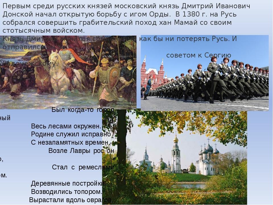 Был когда-то город славный             Весь лесами окружен.  ...