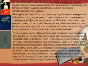 «Шхуна «Мальва» В повести писатель рассказал о борьбе нашего народа с фашистс
