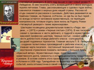 «Четвёртый разворот» В 1972 году вышел в свет новый роман П. Лебеденко. В нем