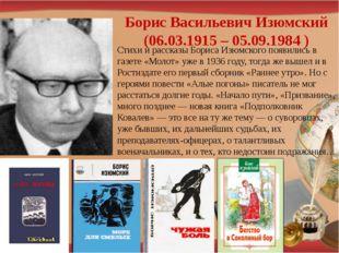 Борис Васильевич Изюмский (06.03.1915 – 05.09.1984 ) Стихи и рассказы Бориса