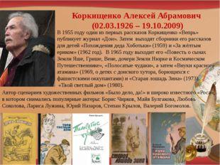 Коркищенко Алексей Абрамович (02.03.1926 – 19.10.2009) В 1955 году один из п