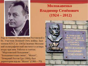 Моложавенко Владимир Семёнович (1924 – 2012) Род.встаницеМорозовскаяРос
