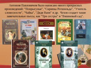 """Антоном Павловичем было написано много прекрасных произведений: """"Попрыгунья"""","""