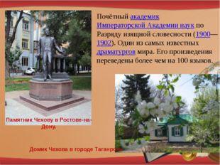 ПочётныйакадемикИмператорской Академии наукпо Разряду изящной словесности