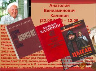 Анатолий Вениаминович Калинин (22.08.1916 – 12.06. 2008) Родился в г. Каменск