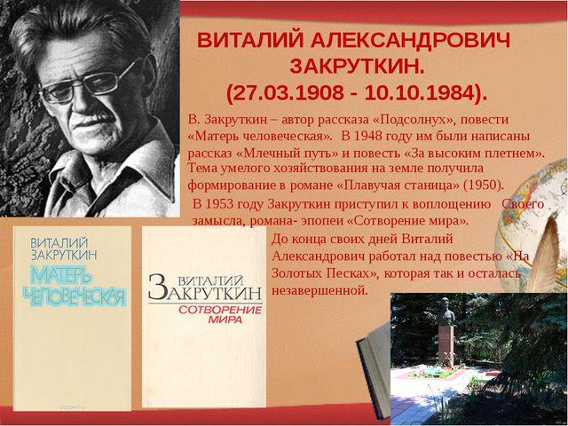 ВИТАЛИЙ АЛЕКСАНДРОВИЧ ЗАКРУТКИН. (27.03.1908 - 10.10.1984). В. Закруткин – ав...