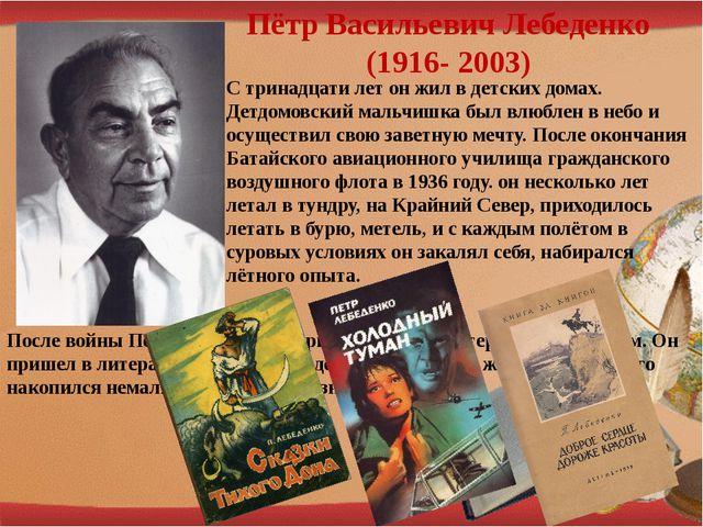 Пётр Васильевич Лебеденко (1916- 2003) С тринадцати лет он жил в детских дома...
