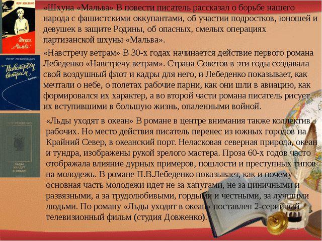 «Шхуна «Мальва» В повести писатель рассказал о борьбе нашего народа с фашистс...