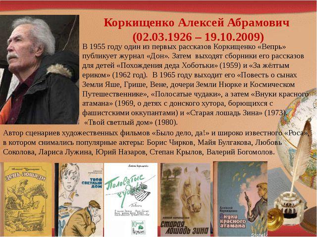 Коркищенко Алексей Абрамович (02.03.1926 – 19.10.2009) В 1955 году один из п...