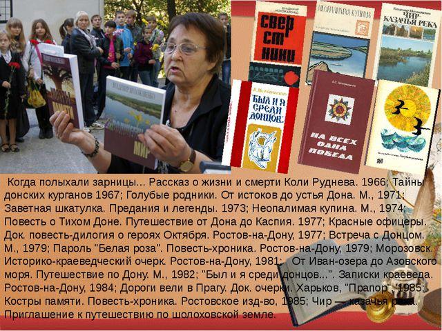 Когда полыхали зарницы... Рассказ о жизни и смерти Коли Руднева. 1966; Тайны...