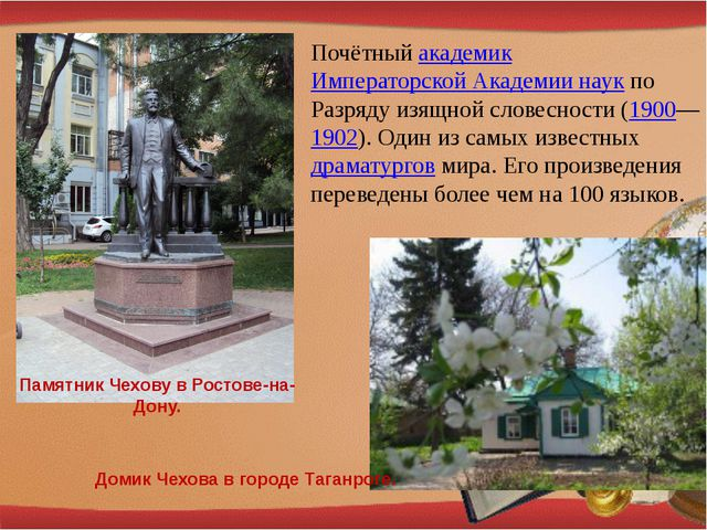 ПочётныйакадемикИмператорской Академии наукпо Разряду изящной словесности...