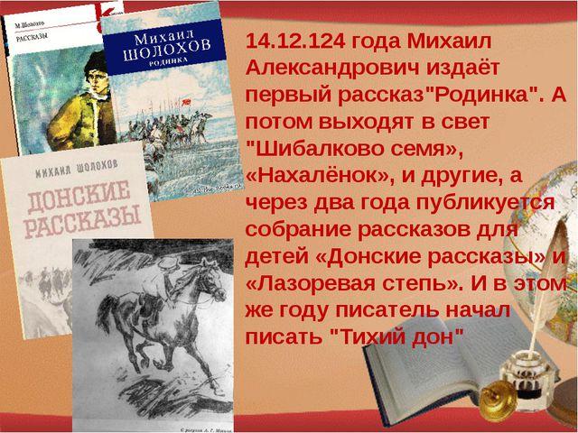 """14.12.124 года Михаил Александрович издаёт первый рассказ""""Родинка"""". А потом в..."""