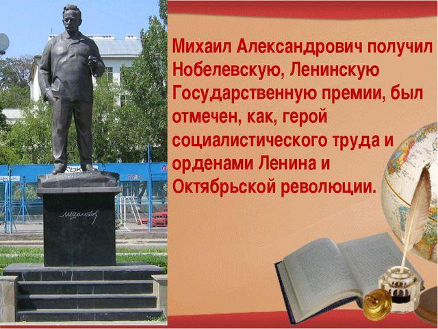 Михаил Александрович получил Нобелевскую, Ленинскую Государственную премии, б...