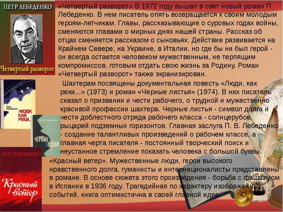 «Четвёртый разворот» В 1972 году вышел в свет новый роман П. Лебеденко. В нем...