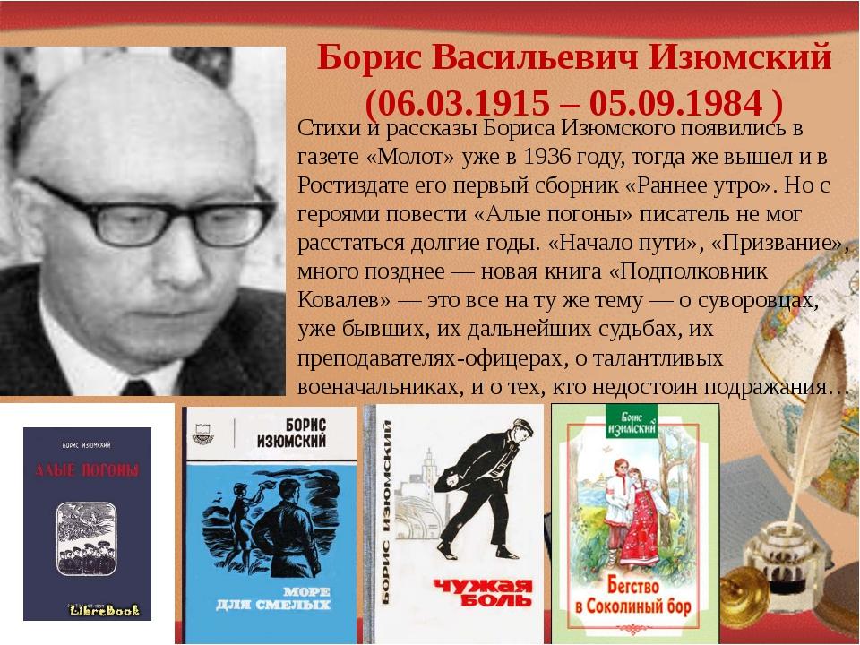 Борис Васильевич Изюмский (06.03.1915 – 05.09.1984 ) Стихи и рассказы Бориса...