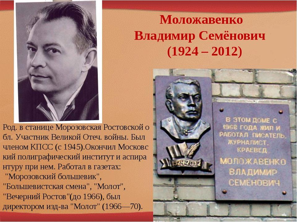 Моложавенко Владимир Семёнович (1924 – 2012) Род.встаницеМорозовскаяРос...