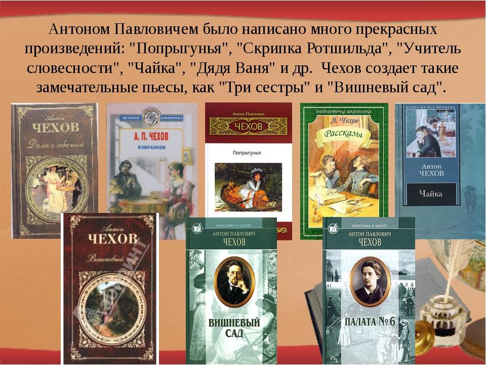 """Антоном Павловичем было написано много прекрасных произведений: """"Попрыгунья"""",..."""