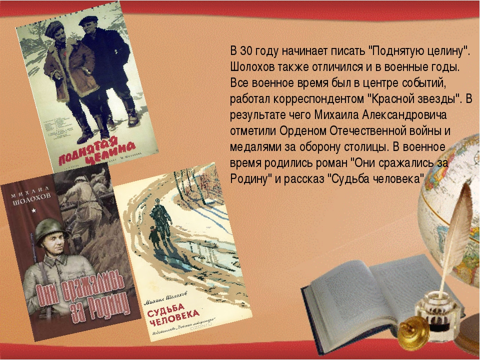 """В 30 году начинает писать """"Поднятую целину"""". Шолохов также отличился и в воен..."""