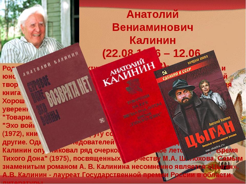 Анатолий Вениаминович Калинин (22.08.1916 – 12.06. 2008) Родился в г. Каменск...