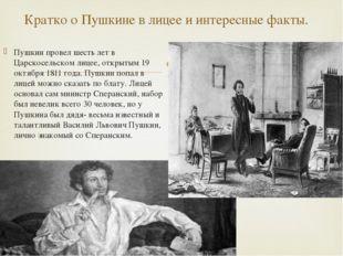 Пушкин провел шесть лет в Царскосельском лицее, открытым 19 октября 1811 года