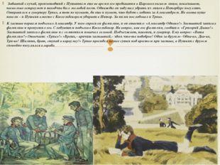 Забавный случай, произошедший с Пушкиным еще во время его пребывания в Царск