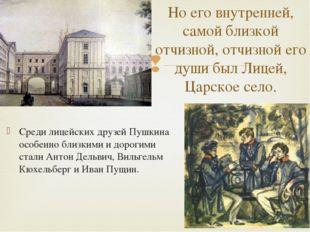 Среди лицейских друзей Пушкина особенно близкими и дорогими стали Антон Дельв