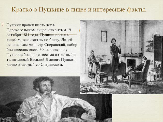 Пушкин провел шесть лет в Царскосельском лицее, открытым 19 октября 1811 года...