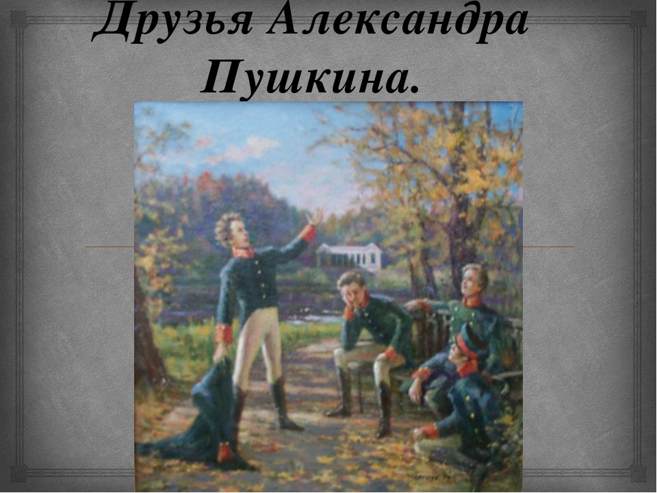 Друзья Александра Пушкина. 