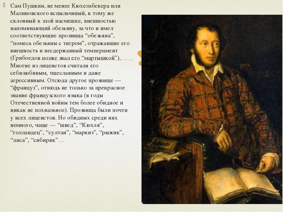 Сам Пушкин, не менее Кюхельбекера или Малиновского вспыльчивый, к тому же скл...