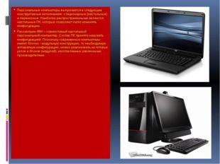 Персональные компьютеры выпускаются в следующих конструктивных исполнениях: с
