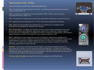 Порты (каналы ввода - вывода) Game - для игровых устройств (для подключения д