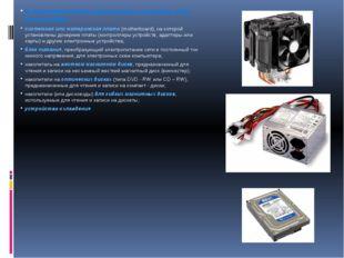 В системном блоке расположены основные узлы компьютера: системная или материн