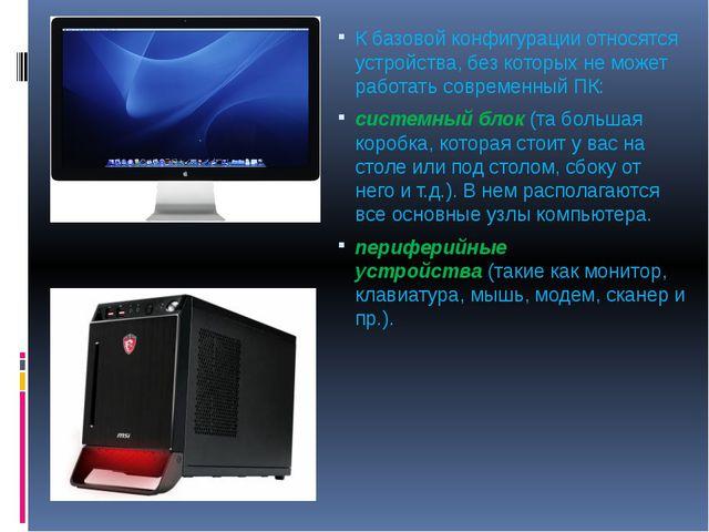 К базовой конфигурации относятся устройства, без которых не может работать со...