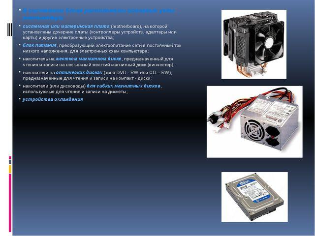 В системном блоке расположены основные узлы компьютера: системная или материн...