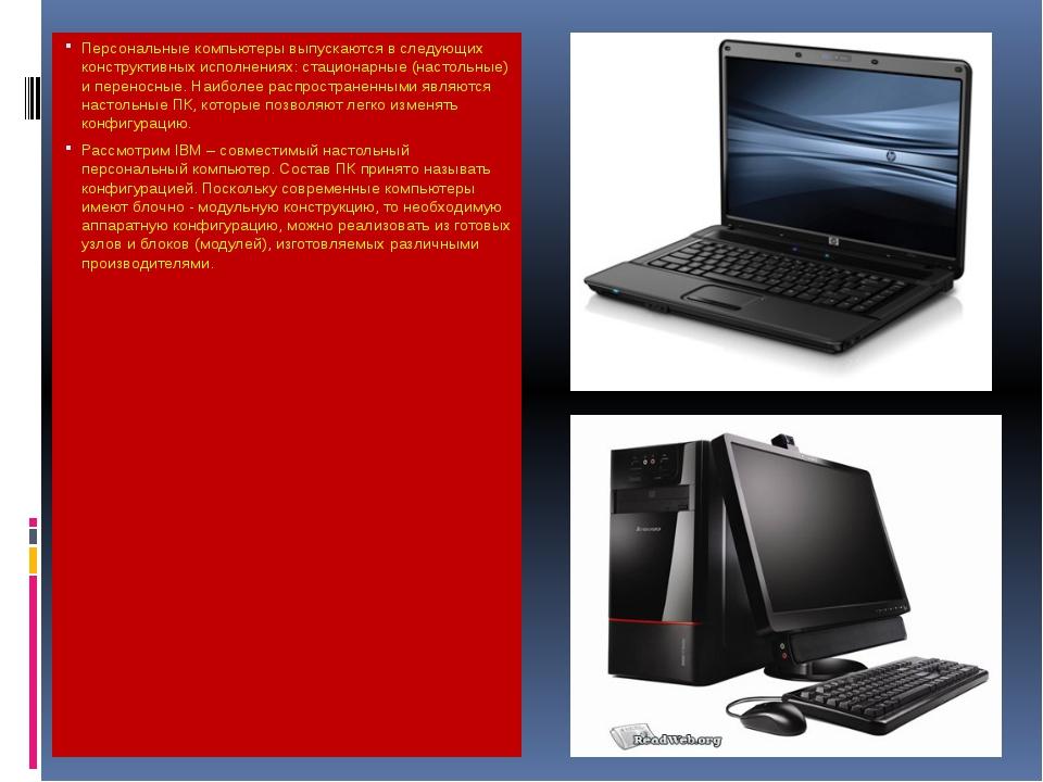 Персональные компьютеры выпускаются в следующих конструктивных исполнениях: с...