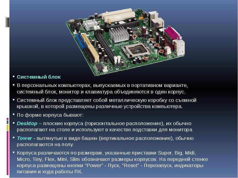 Системный блок В персональных компьютерах, выпускаемых в портативном варианте...