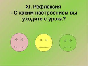 XI. Рефлексия - С каким настроением вы уходите с урока?