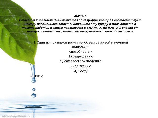 ЧАСТЬ 1 Ответом к заданиям 1–25 является одна цифра, которая соответствует но...