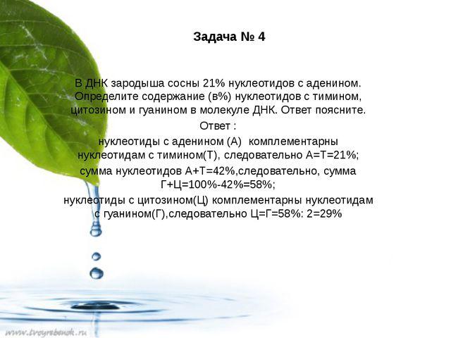 Задача № 4 В ДНК зародыша сосны 21% нуклеотидов с аденином. Определите содерж...