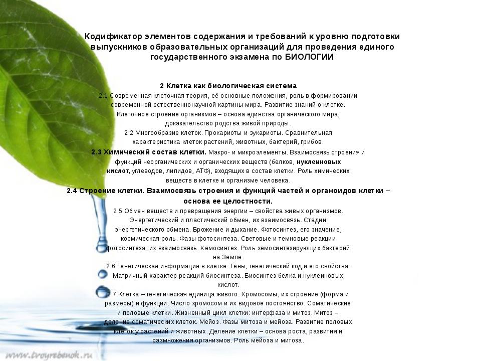Кодификатор элементов содержания и требований к уровню подготовки выпускников...