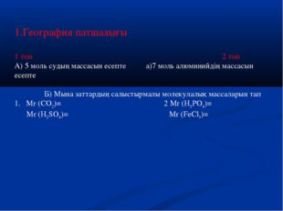 1.География патшалығы 1 топ 2 топ А) 5 моль судың массасын есепте а)7 моль ал